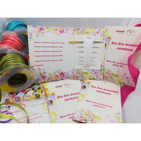 Иглы для вышивки лентами. Набор №2