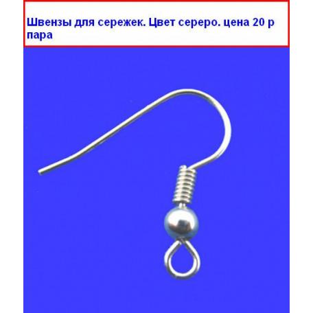 Швензы для сережек. цвет серебро