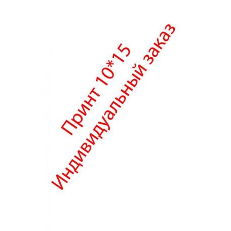 Принт 10х15 индивидуальный заказ
