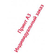 Принт А3 индивидуальный заказ